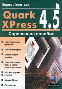 Борис Леонтьев. Quark XPress 4.5. Справочное пособие
