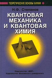 Квантовая механика и квантовая химия