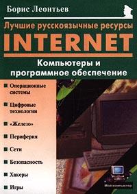 Борис Леонтьев Лучшие русскоязычные ресурсы Internet. Компьютеры и программное обеспечение программное обеспечение