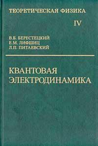 Теоретическая физика. Том IV. Квантовая электродинамика