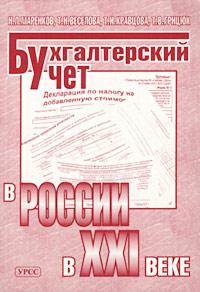 Бухгалтерский учет в России в XXI веке