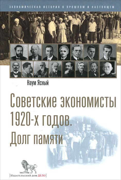 Советские экономисты 1920-х годов. Долг памяти