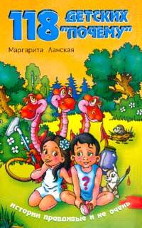 Ланская М.М.. 118 детских `почему`: Истории правдивые и не очень. Серия: Академия увлечений
