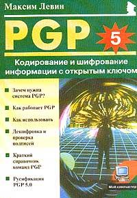 Максим Левин PGP: Кодирование и шифрование информации с открытым ключом