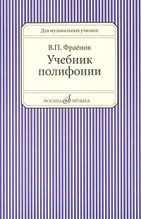 В. П. Фраенов Учебник полифонии даля решетова серийные убийцы краткий обзор