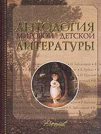 Антология мировой детской литературы. Том 3. Е-К