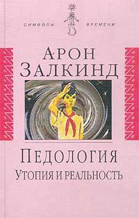 Арон Залкинд Педология. Утопия и реальность раймон арон раймон арон мемуары 50 лет размышлений о политике