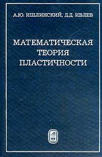 Математическая теория пластичности
