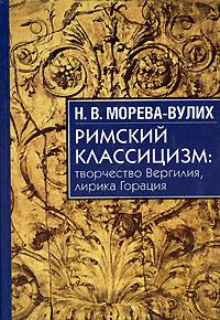 Римский классицизм. Творчество Вергилия, лирика Горация