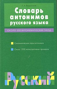 Л. А. Введенская Словарь антонимов русского языка. Более 500 антонимических гнезд
