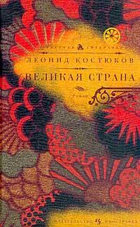 Леонид Костюков Великая страна илья стогов другие девяностые у нас была великая эпоха