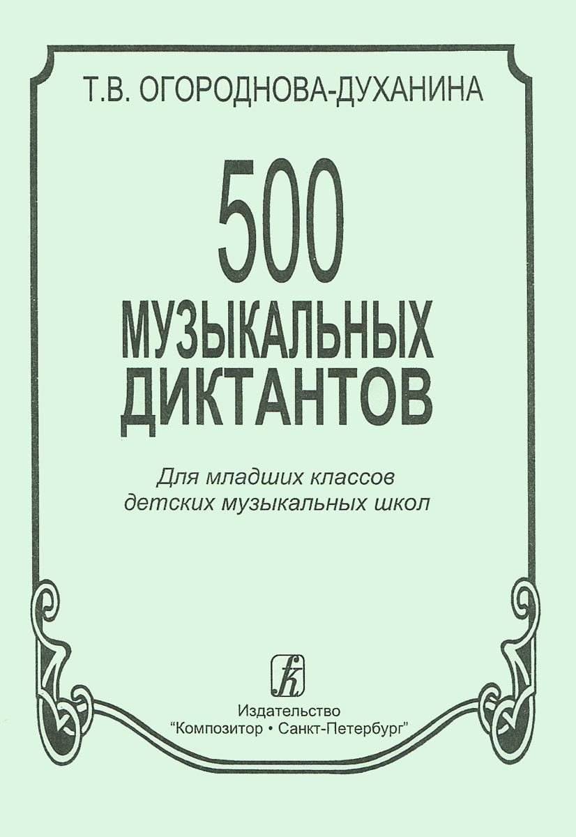 500 музыкальных диктантов. Для младших классов детских музыкальных школ