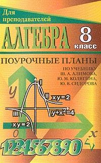 Алгебра: 8 класс: Поурочные планы по учебнику Алимова Ш.А., Колягина Ю.М., Сидорова Ю.В. и др.