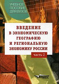 Введение в экономическую географию и региональную экономику России. В 2 частях. Часть 2