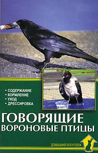 А. Рахманов. Говорящие вороновые птицы