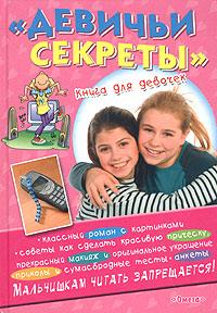 """""""Девичьи секреты"""". Книга для девочек"""