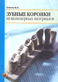 В. А. Клемин Зубные коронки из полимерных материалов