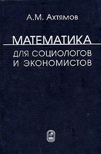 Математика для социологов и экономистов