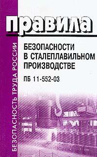 Правила безопасности в сталеплавильном производстве ПБ 11-552-03 samsung rs 552 nruasl