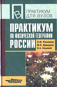 Практикум по физической географии России