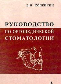 Копейкин В.Н., Бушан М.Г., Воронов А.П. и др. Руководство по ортопедической стоматологии (под ред. Копейкина В.Н.)
