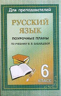 Русский язык: 6 класс: Поурочные планы по учебному комплексу под ред. Бабайцевой В.В.