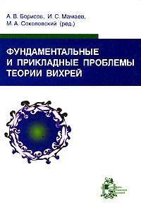 Редакторы А. В. Борисов, И. С. Мамаев, М. А. Соколовский Фундаментальные и прикладные проблемы теории вихрей  ф в должанский основы геофизической гидродинамики