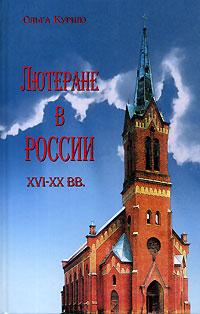 Ольга Курило. Лютеране в России XVI-XX вв.