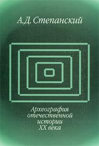Археография отечественной истории XX века