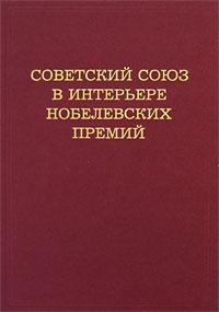 А. М. Блох. Советский Союз в интерьере нобелевских премий