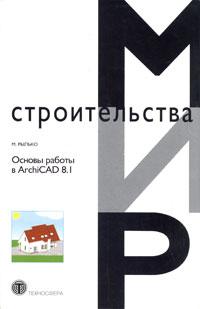М. Рылько. Основы работы в ArchiCAD 8.1