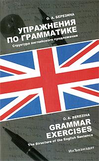 Упражнения по грамматике. Структура английского предложения / Grammar Exercises: The Structure of the English Sentence