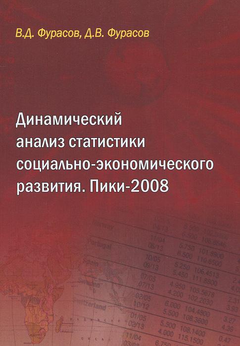 В. Д. Фурасов, Д. В. Фурасов. Динамический анализ статистики социально-экономического развития. Пики-2008