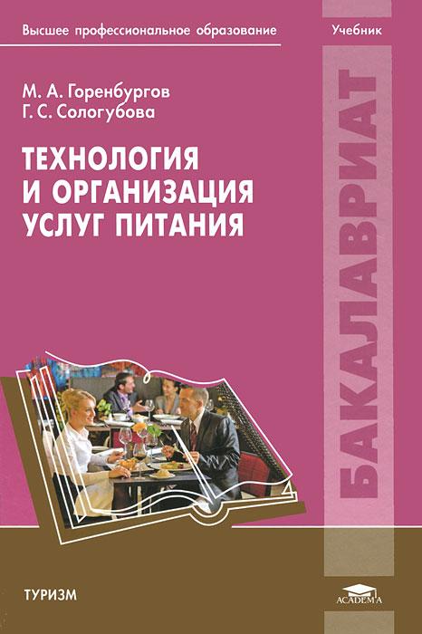Технология и организация услуг питания