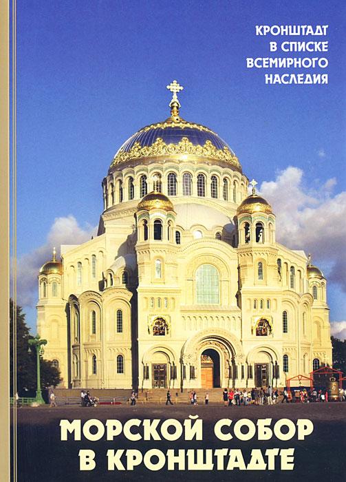 Е. В. Исакова, М. В. Шкаровский Морской собор в Кронштадте английский дог в санкт петербурге