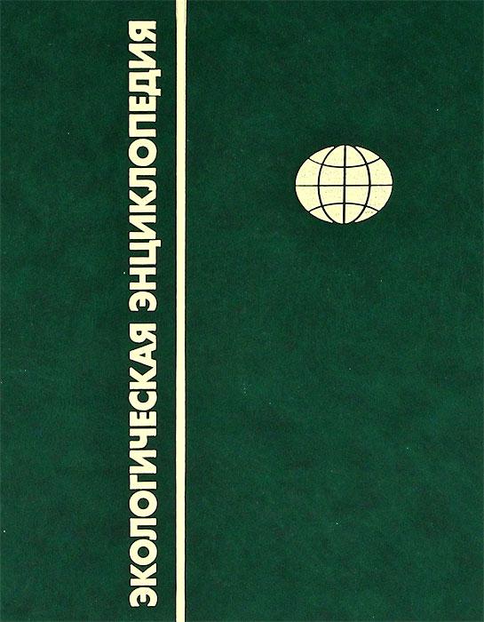 Экологическая энциклопедия. В 6 томах. Том 4 энциклопедия для детей от а до я в 10 томах том 6 лаб нау