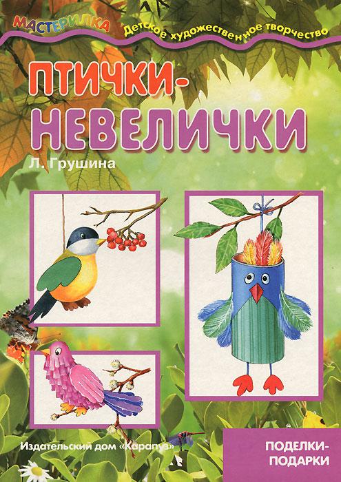 Птички-невелички