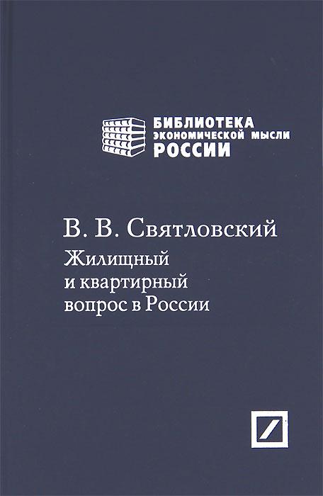 Жилищный и квартирный вопрос в России