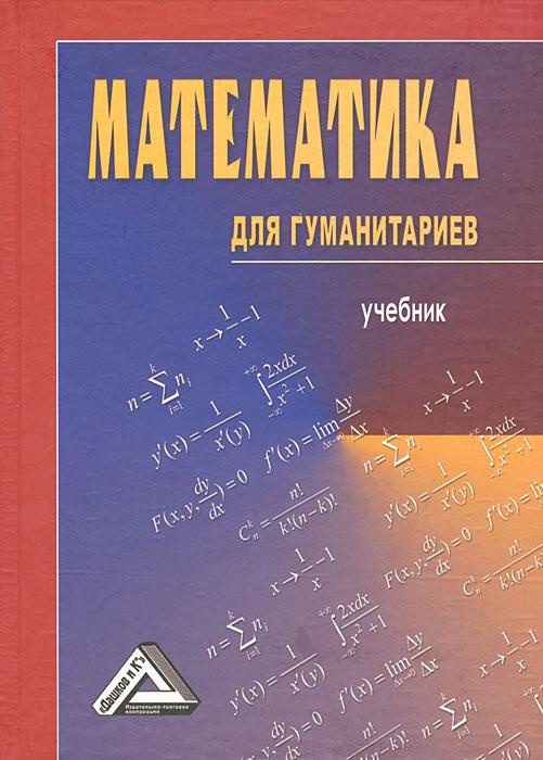 Математика для гуманитариев