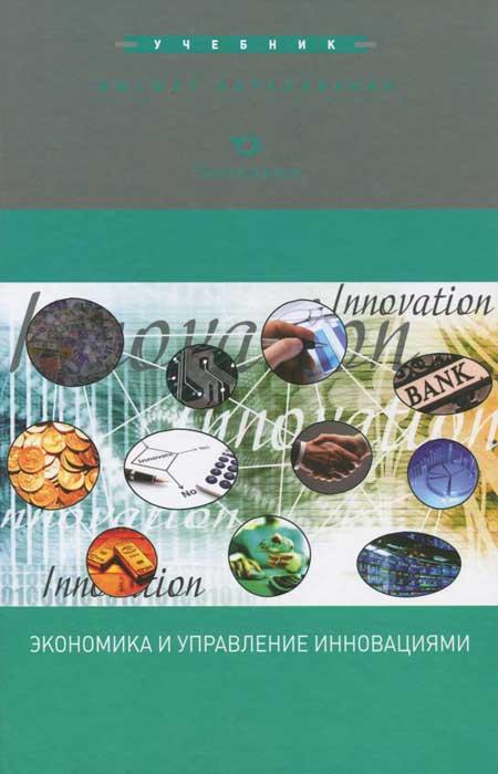 Экономика и управление инновациями