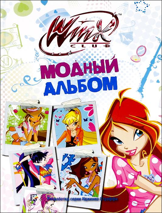 Модный альбом. Клуб Winx