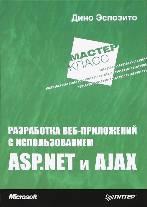 Дино Эспозито. Разработка веб-приложений с использованием ASP.NET и AJAX