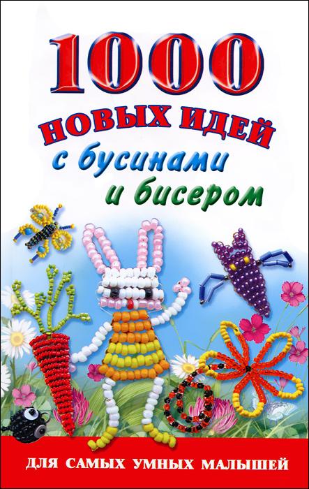 Е. В. Данкевич, А. И. Григорьева. 1000 новых идей с бусинами и бисером