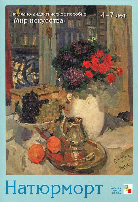 Натюрморт в русской живописи (набор из 8 карточек)
