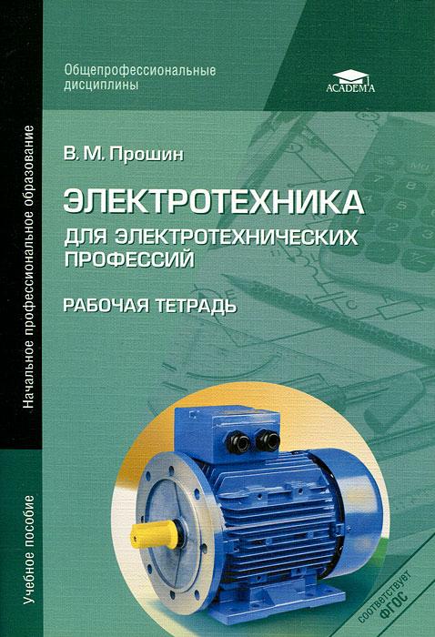 В. М. Прошин Электротехника для электротехнических профессий. Рабочая тетрадь  в м прошин электротехника