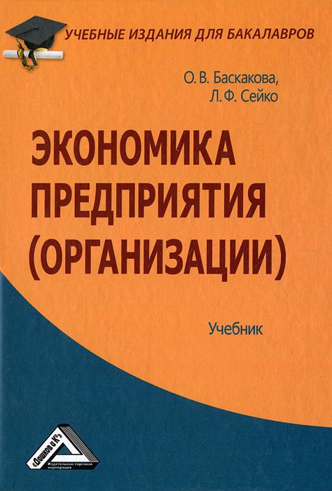 Экономика предприятия (организации)
