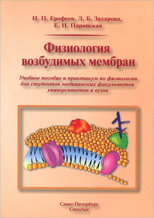 Физиология возбудимых мембран