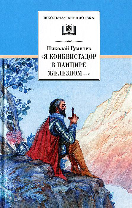 Николай Гумилев. «Я конквистадор в панцире железном...»