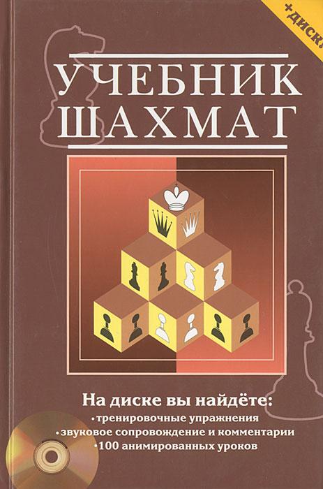 Н. М. Калиниченко Учебник шахмат (+ CD-ROM)