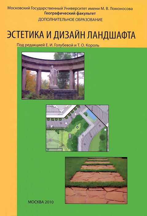 Эстетика и дизайн ландшафта